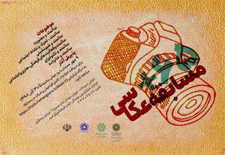 فراخوان مسابقه عکس «مثبت ۶۵»