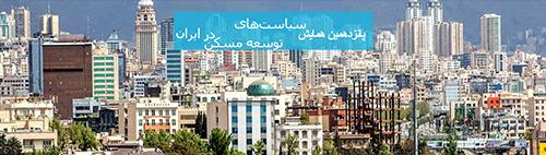 """پانزدهمین همایش """"سیاستهای توسعه مسکن در ایران"""""""