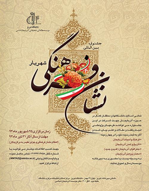 جشنواره بین المللی نشان فرهنگی شهریار – تبریز