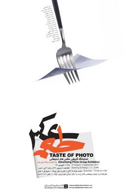 نمایشگاه گروهی «طعم عکس» در نگارخانه آریا
