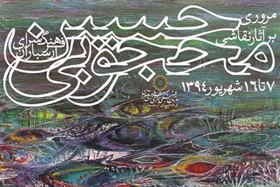 نمایشگاه مروری بر آثار نقاشی استاد حسین محجوبی