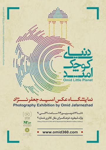 نمایشگاه مجموعه عکسهای دنیای کوچک در فرهنگسرای ملل