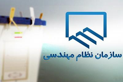 فهرست برگزیدگان هفتمین دوره انتخابات سازمان نظام مهندسی ساختمان استان تهران