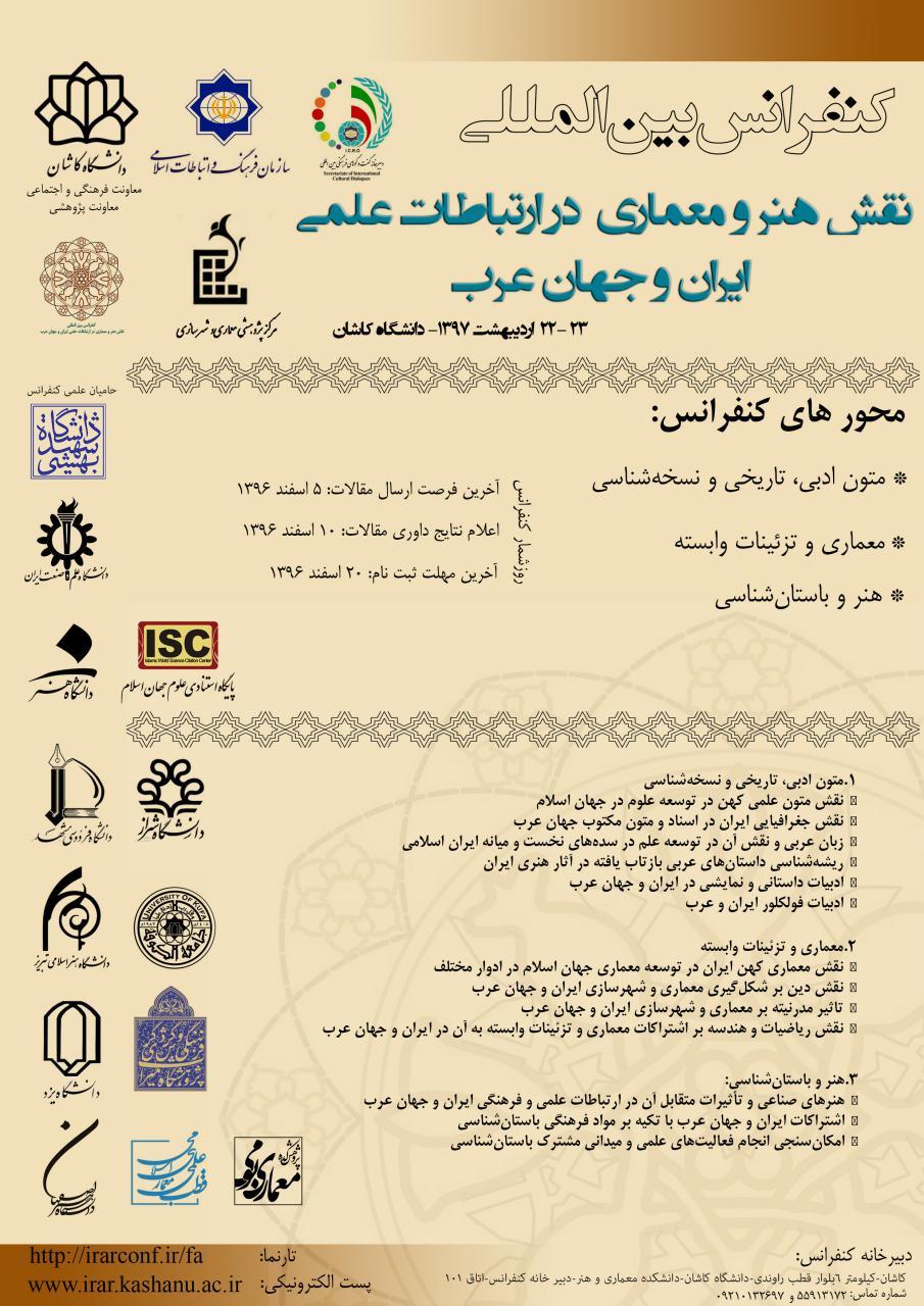 کنفرانس بین المللی نقش هنر و معماری در ارتباطات علمی ایران و جهان عرب