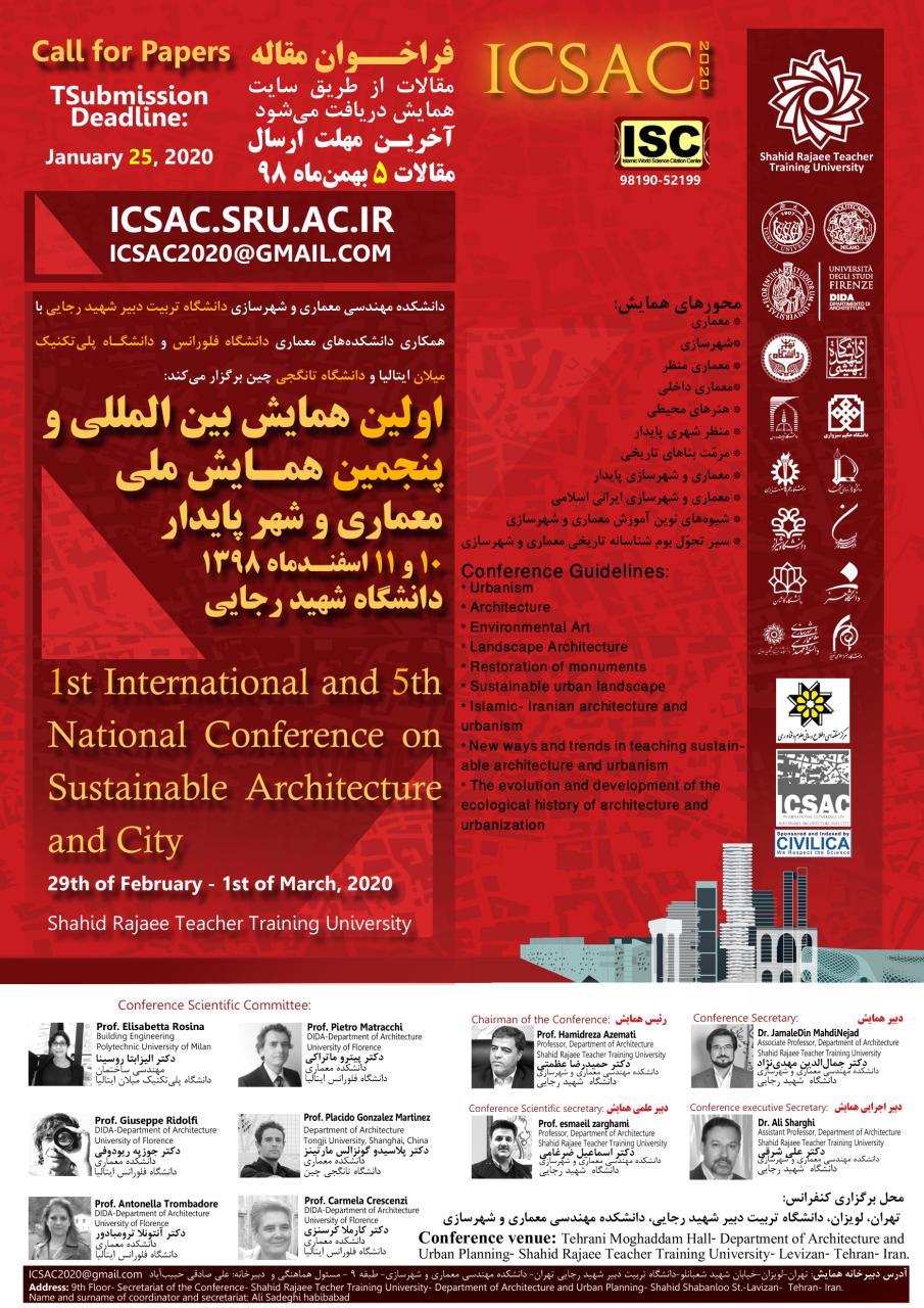 اولین همایش بین المللی و پنجمین همایش معماری و شهرسازی پایدار