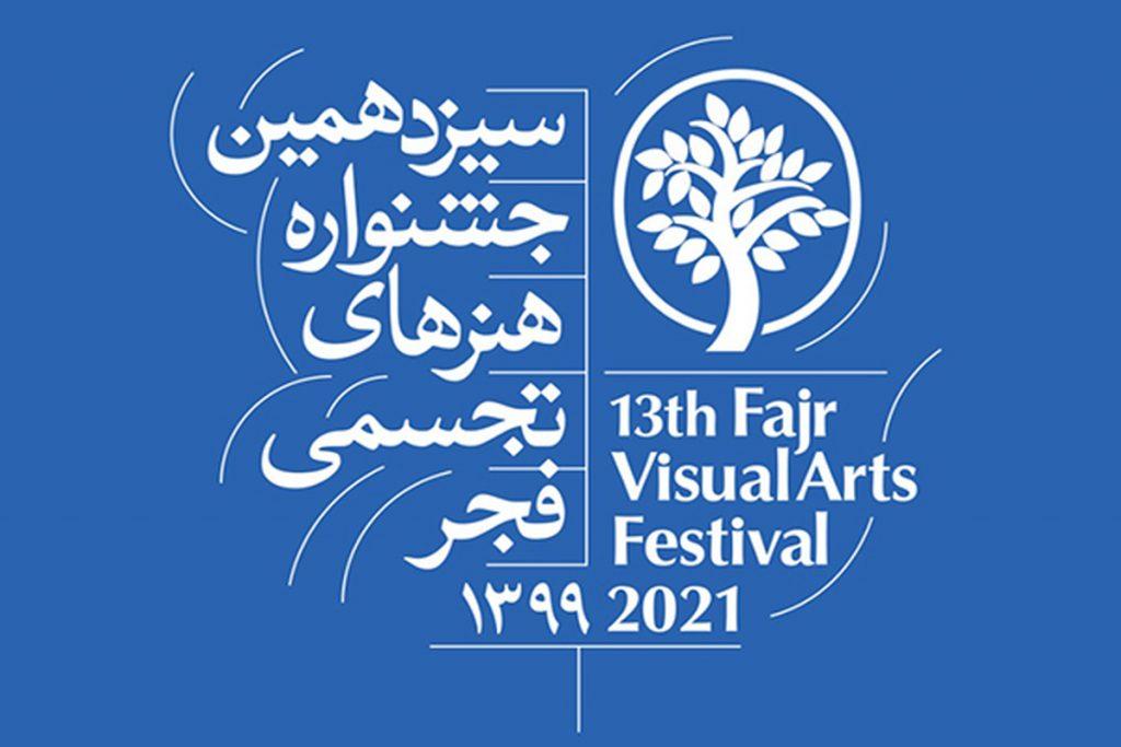 آغاز داوری مرحله دوم آثار راه یافته به مرحله دوم داوری جشنواره تجسمی فجر