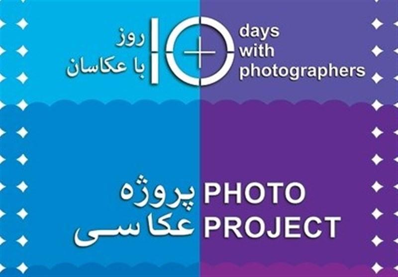 انتصاب اعضای ستاد اجرایی هفتمین همایش «۱۰ روز با عکاسان»