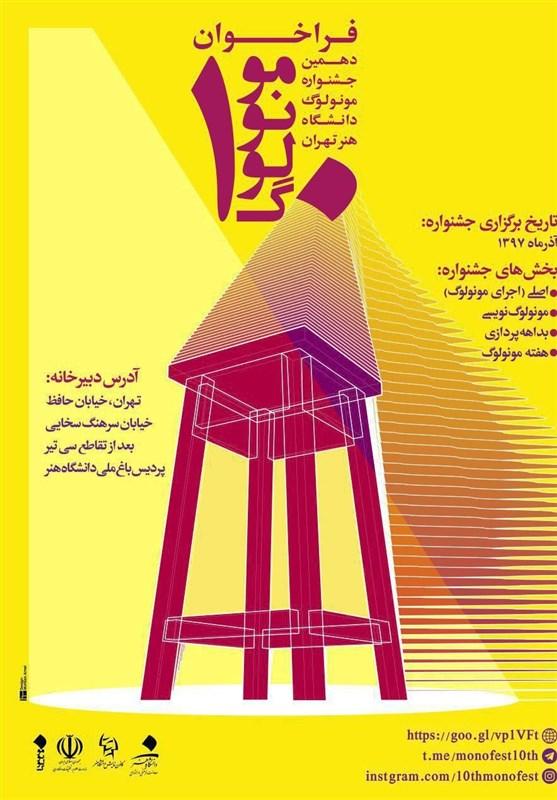 فراخوان دهمین جشنواره مونولوگ دانشگاه هنر منتشر شد