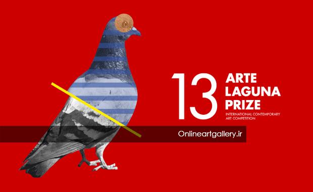 فراخوان مسابقه بین المللی Arte Laguna