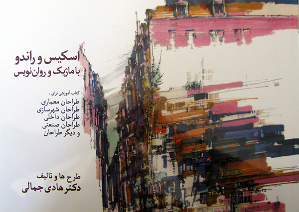 تازهترین کتاب دکتر هادی جمالی منتشر شد: اسکیس و راندو با ماژیک و رواننویس