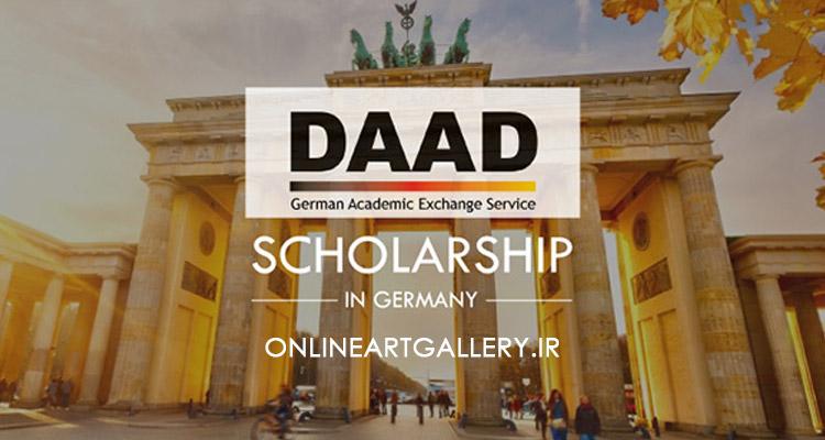 کمک هزینه تحصیلی DAAD برای هنرمندان در آلمان