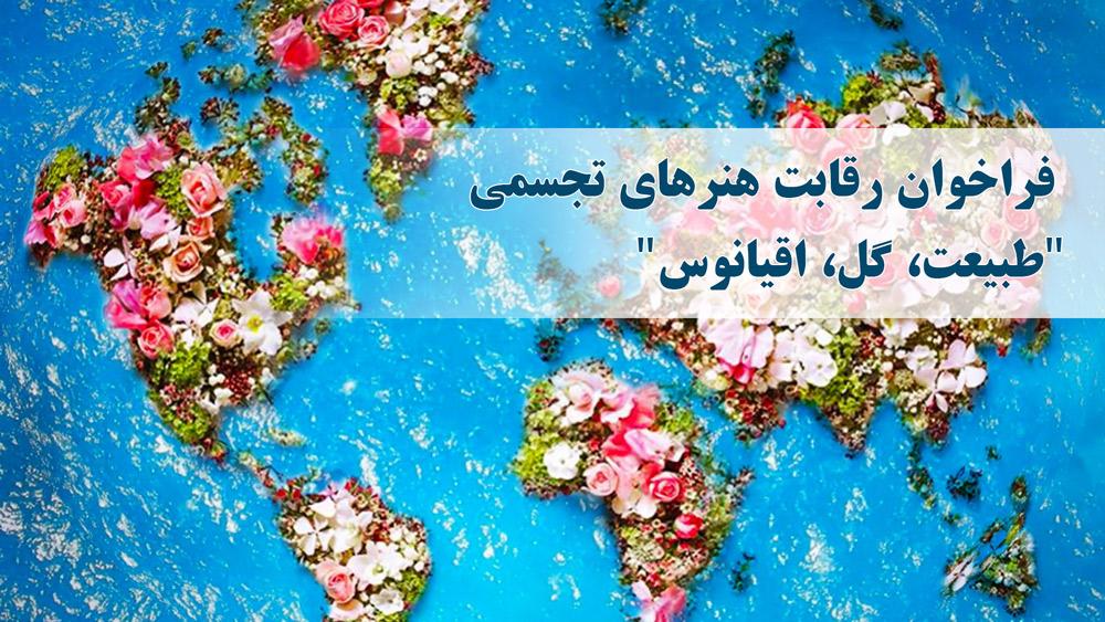 """فراخوان رقابت هنرهای تجسمی """"طبیعت، گل، اقیانوس"""" تمدید شد"""