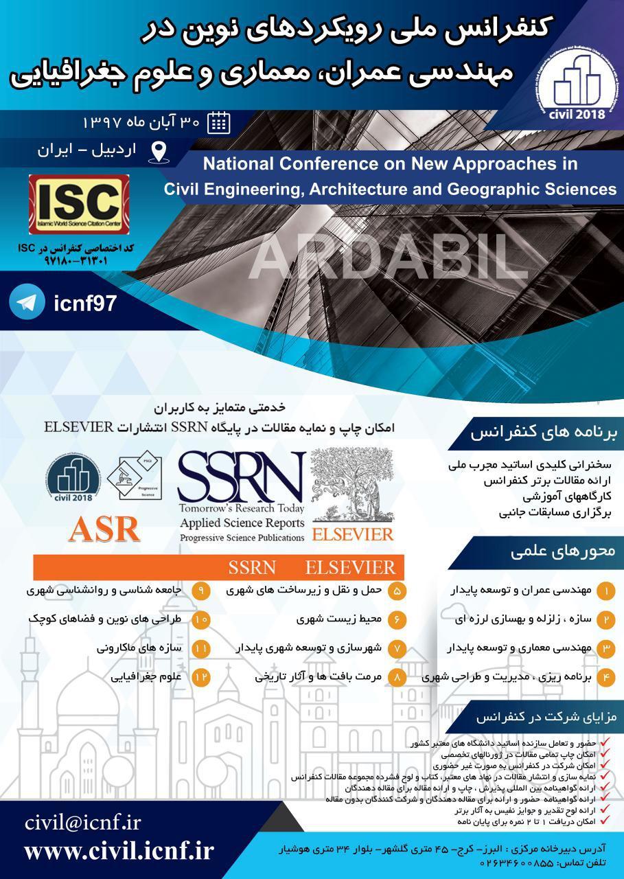 کنفرانس ملی رویکرد های نوین در مهندسی عمران ، معماری و علوم جغرافیایی