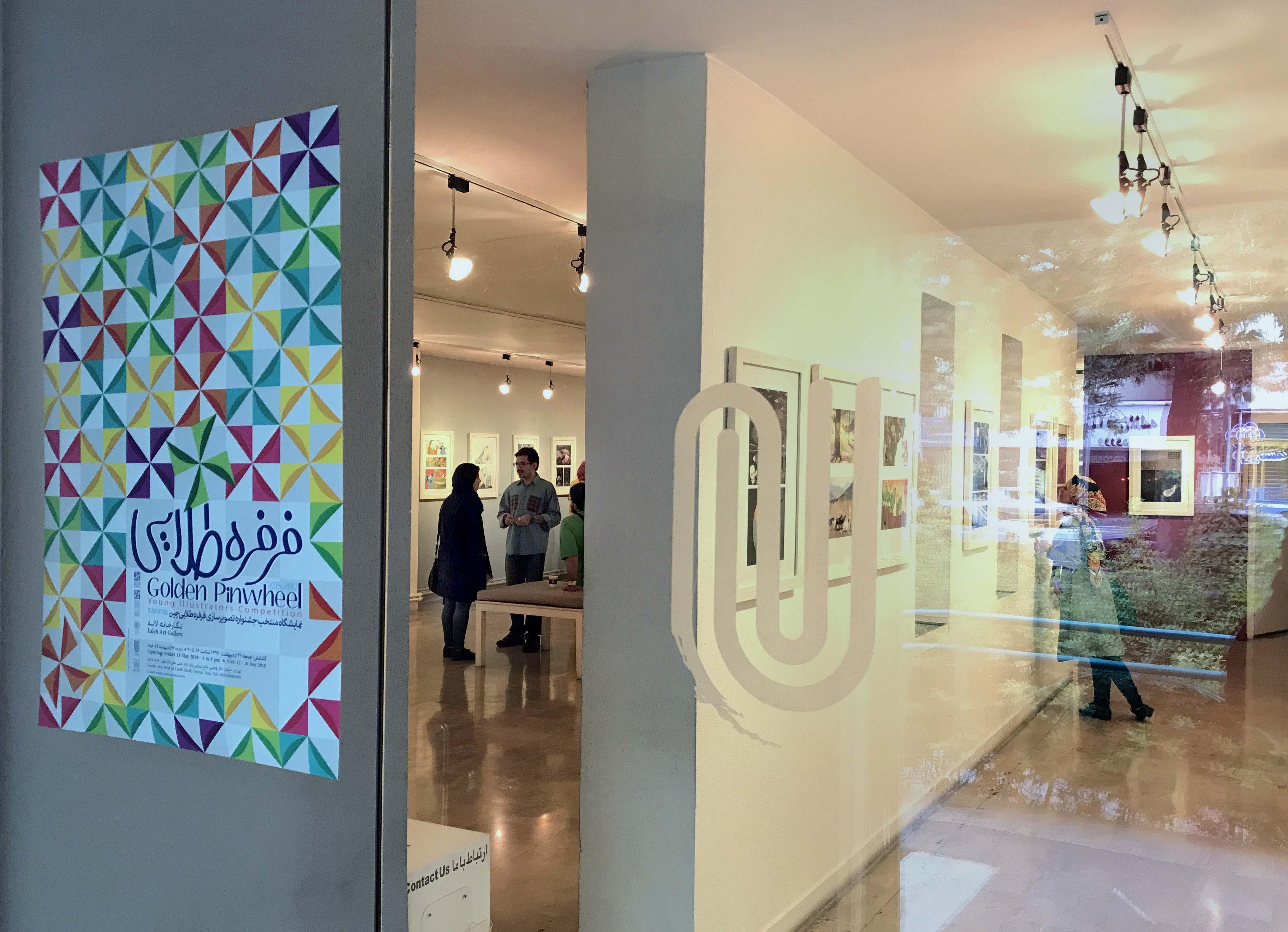گزارش تصویری نمایشگاه منتخب جشنواره تصویرسازی فرفره طلایی چین در ایران