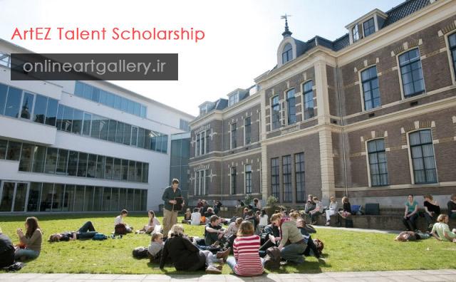 بورس تحصیلی دانشگاه ArtEZ هلند