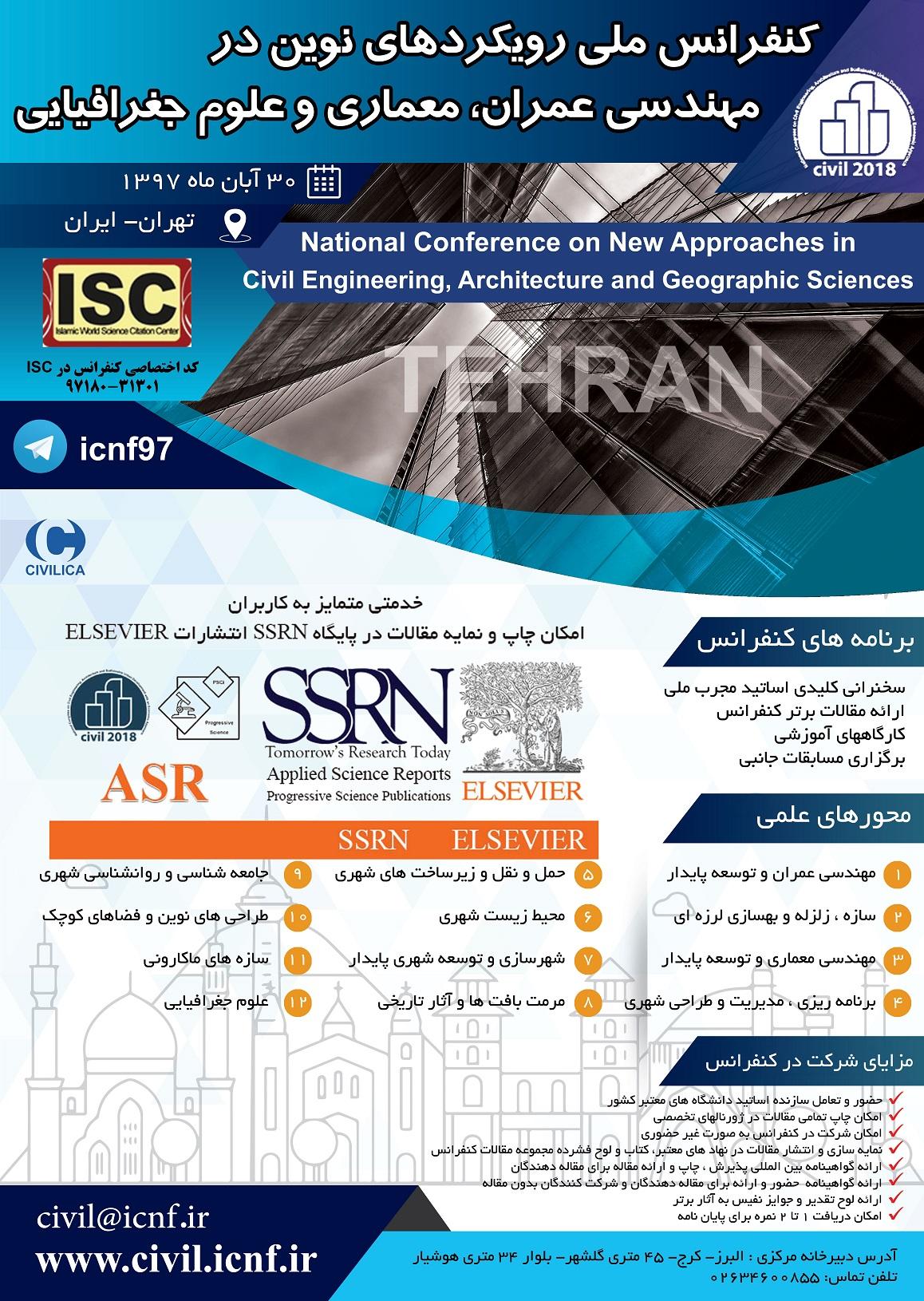 کنفرانس ملی رویکردهای نوین در مهندسی عمران، معماری و علوم جغرافیایی