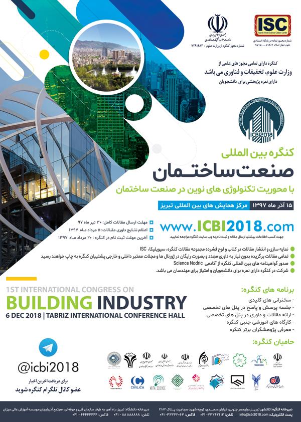 کنگره بین المللی صنعت ساختمان با محوریت تکنولوژی های نوین در صنعت ساختمان