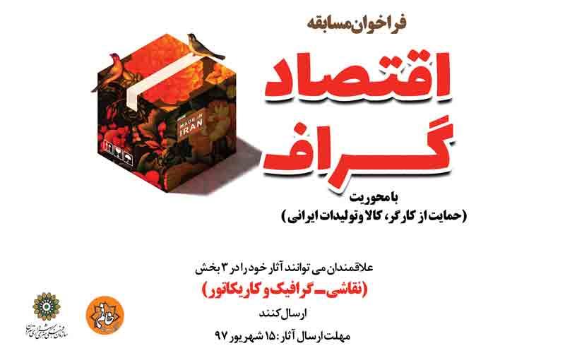 """فراخوان مسابقه هنری """"اقتصاد گراف"""" با موضوع حمایت از کالای ایرانی"""