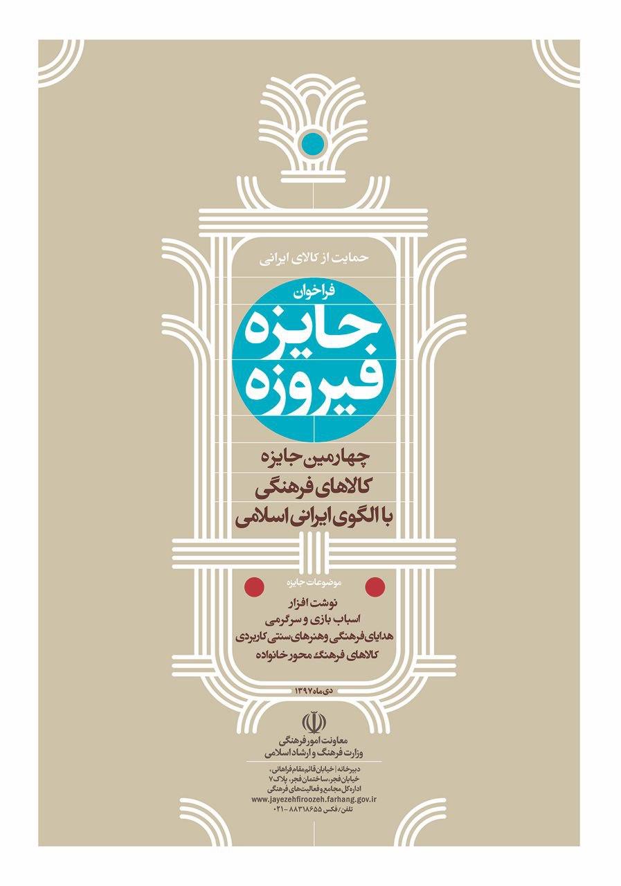 فراخوان چهارمین دوره جایزه «فیروزه»