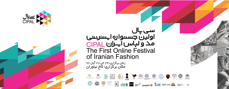 فراخوان اولین جشنواره اینترنتی مد و لباس سی پال