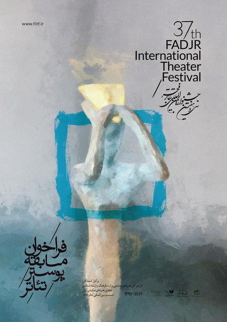 فراخوان مسابقه ی پوستر جشنواره تئاتر فجر