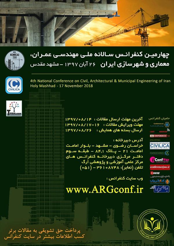 چهارمین کنفرانس سالانه ملی مهندسی عمران، معماری و شهرسازی ایران