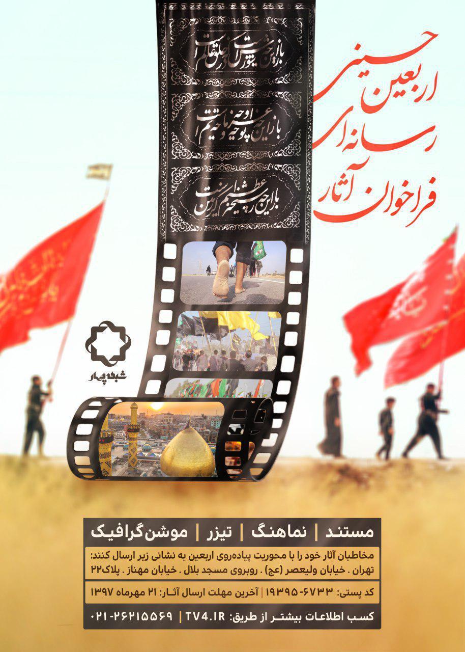 فراخوان آثار رسانه ای اربعین حسینی