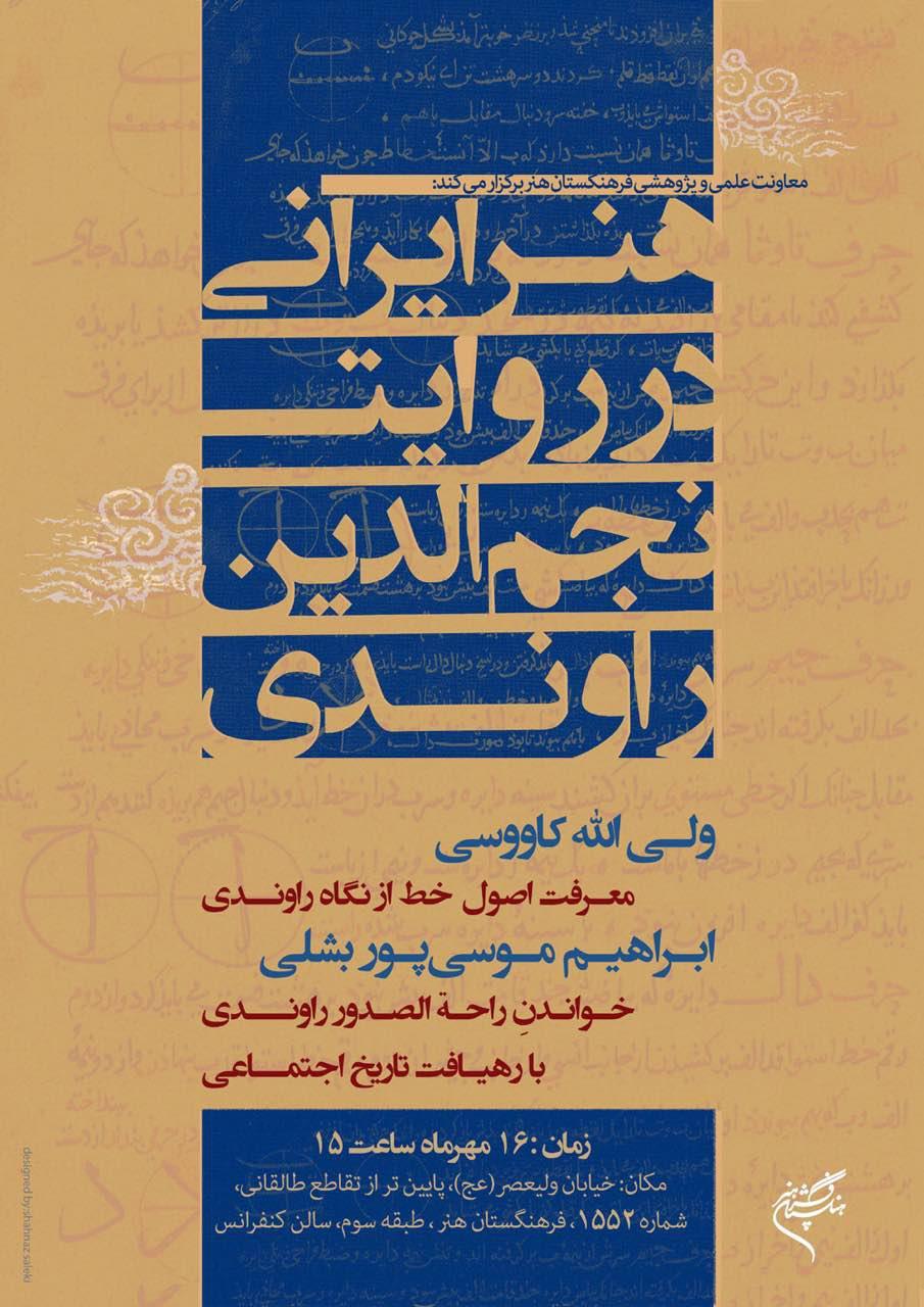 نشست «هنر ایرانی در روایت نجمالدین راوندی» برگزار میشود