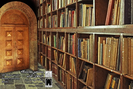 برگزاری بیستمین نمایشگاه تازه های کتاب در کتابخانه موزه ملی ایران
