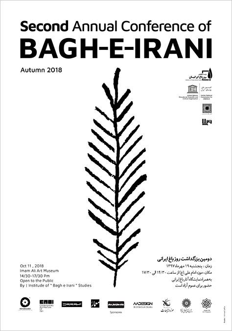 برگزاری دومین بزرگداشت روز باغ ایرانی در موزه امام علی (ع)