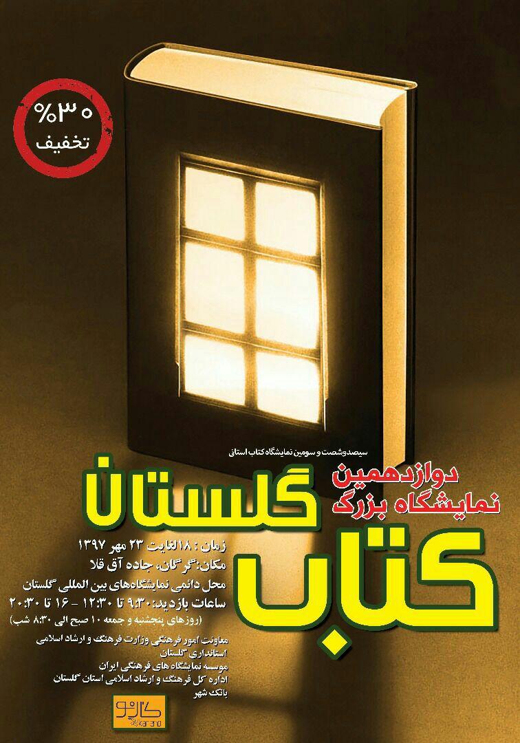 حضور انتشارات فرهنگستان هنر در نمایشگاه کتاب استان گلستان