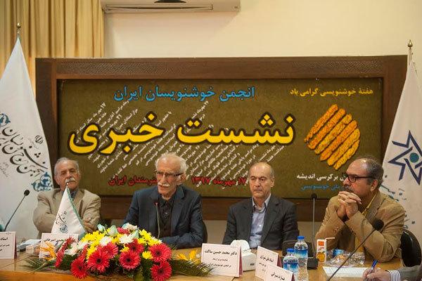 نشست خبری انجمن خوشنویسان ایران برگزار شد