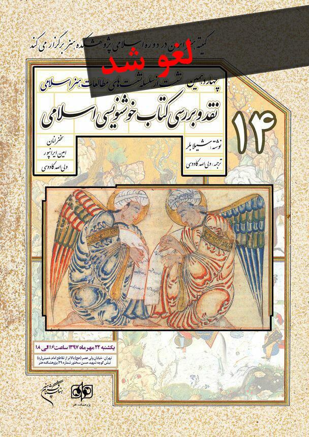 لغو نشست نقد و بررسی کتاب خوشنویسی اسلامی