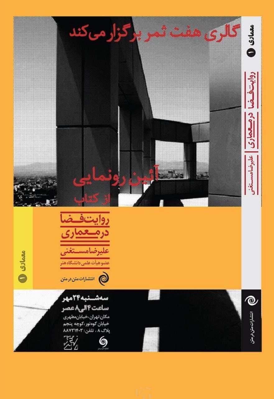 """رونمایی از کتاب """"روایت فضا در معماری"""" در گالری هفت ثمر"""