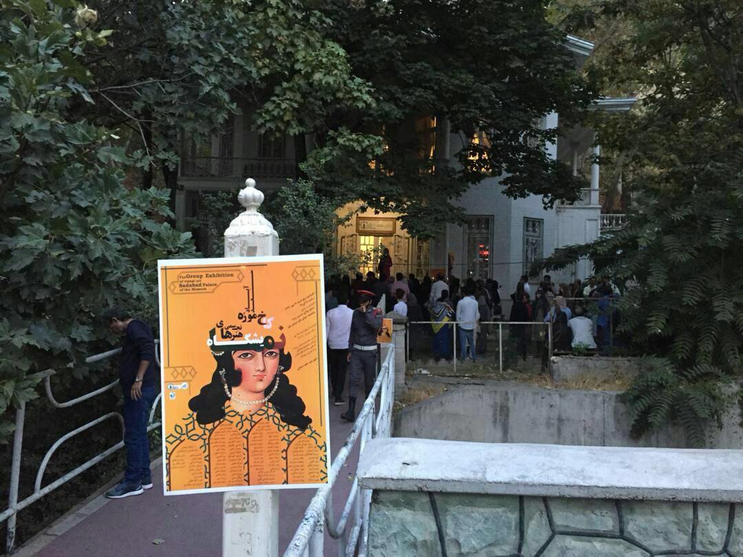 گزارش تصویری نمایشگاه آثار مدرن و مفهموی هنرمندان و اساتید برجسته ی كشور در کاخ موزه سعدآباد