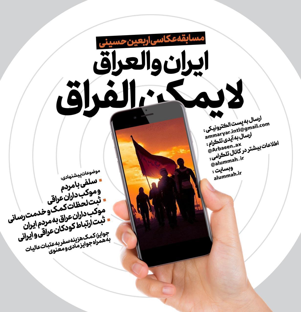فراخوان مسابقه عکاسی اربعین حسینی با شعار ایران و العراق لا یمکن الفراق