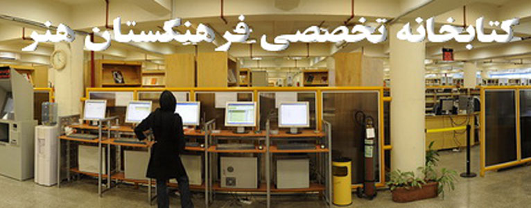 افزایش منابع پژوهشی و ساعات خدماترسانی کتابخانه تخصصی فرهنگستان هنر