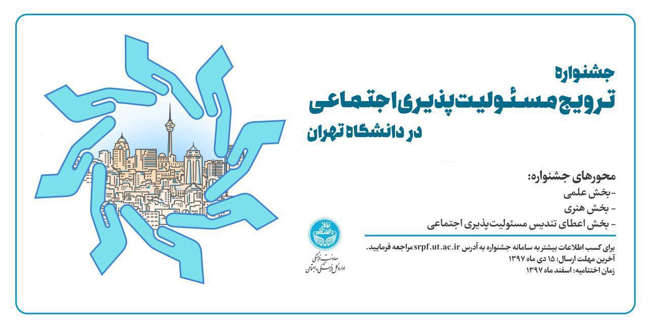 فراخوان نخستین جشنواره ترویج مسئولیتپذیری اجتماعی در دانشگاه تهران