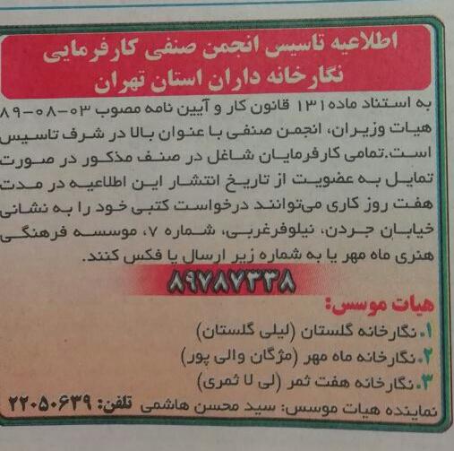 اطلاعیه تاسیس انجمن صنفی نگارخانه داران