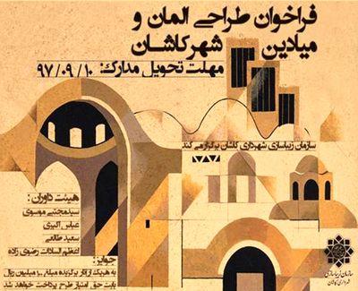 فراخوان سومین دوره طراحی المان و میادین شهر کاشان