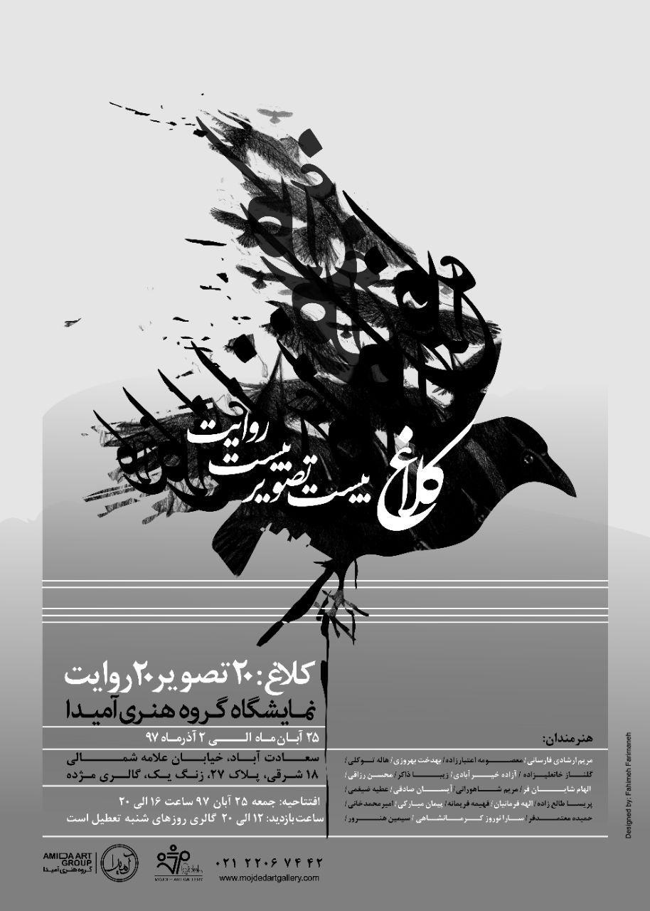 """""""کلاغ: بیست تصویر بیست روایت"""" به گالری مژده می رود"""