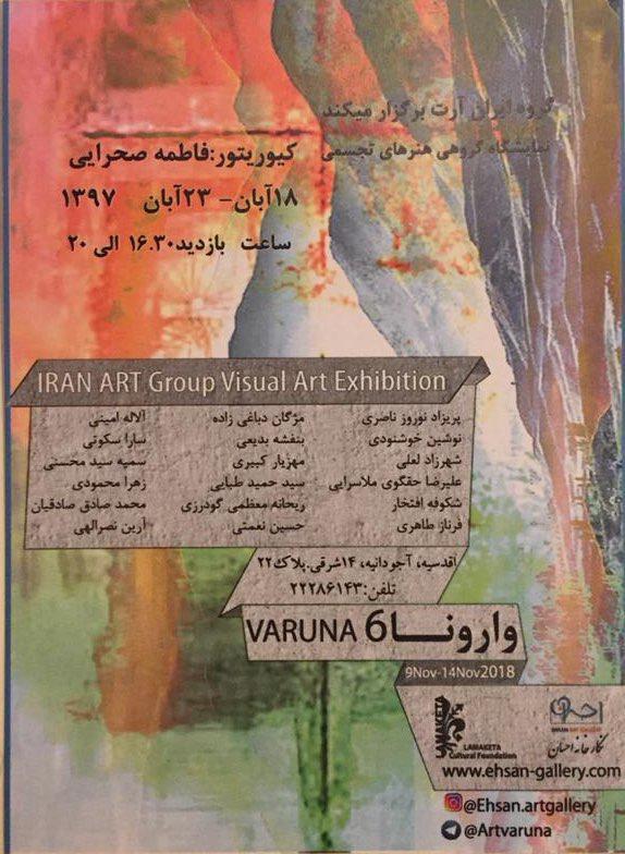 نمایش آخرین مجموعه نمایشگاه های وارونا در گالری احسان