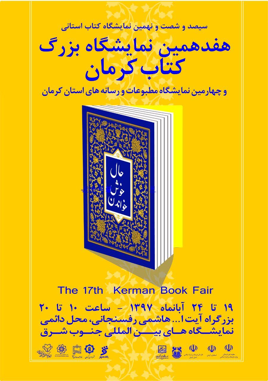 حضور انتشارات فرهنگستان هنر در نمایشگاه کتاب کرمان
