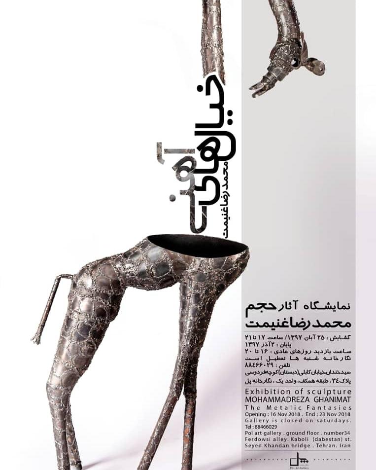 """""""خیال های آهنی""""؛ نمایش مجسمه های محمدرضا غنیمت در گالری پل"""