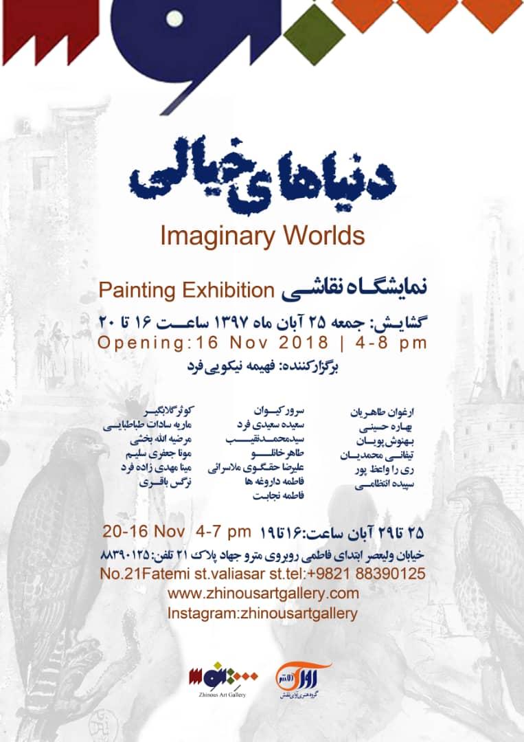 """نمایش """"دنیاهای خیالی"""" در گالری ژینوس"""