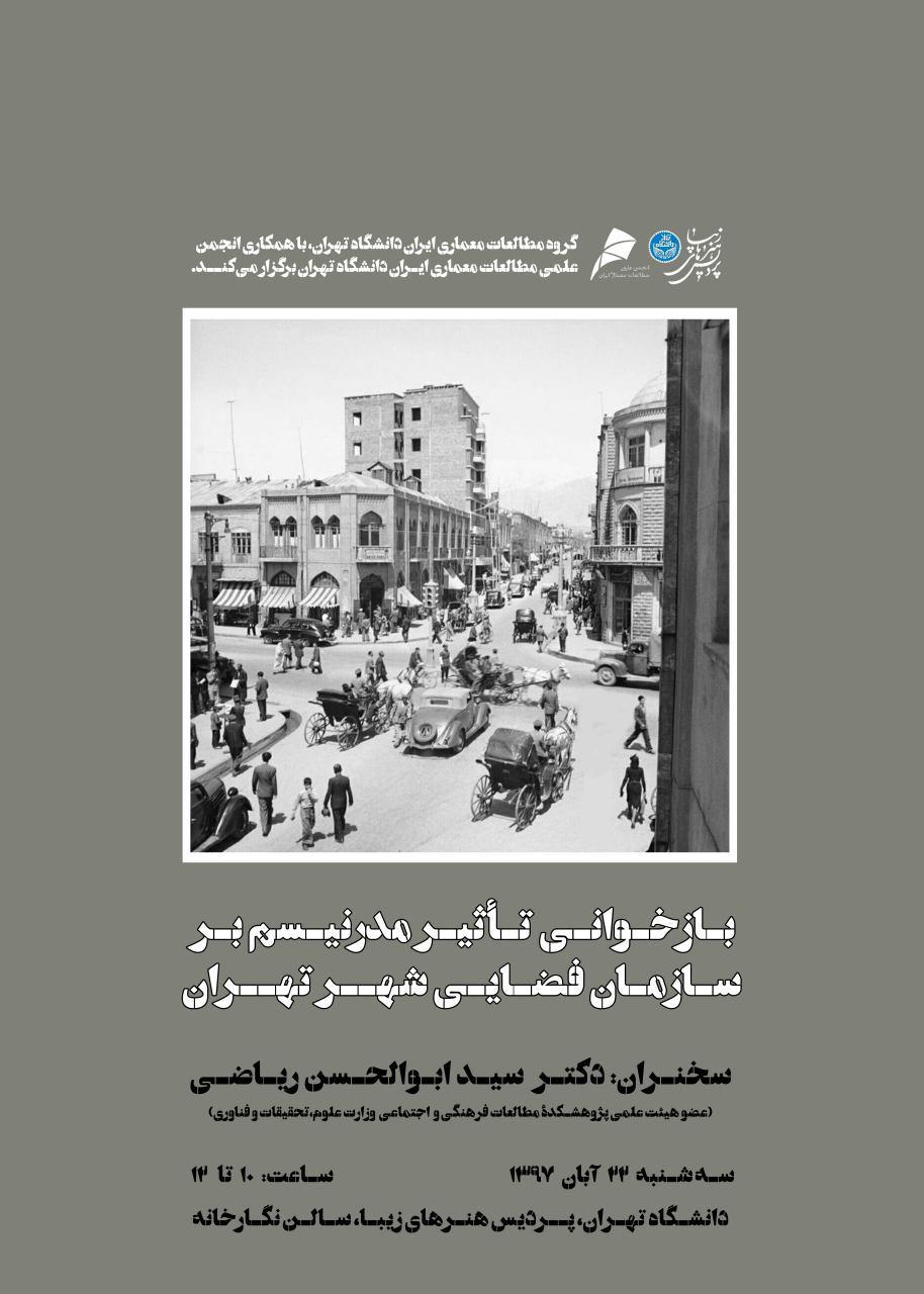 «بازخوانی تاثیر مدرنیسم بر سازمان فضایی شهر تهران» در پردیس هنرهای زیبا