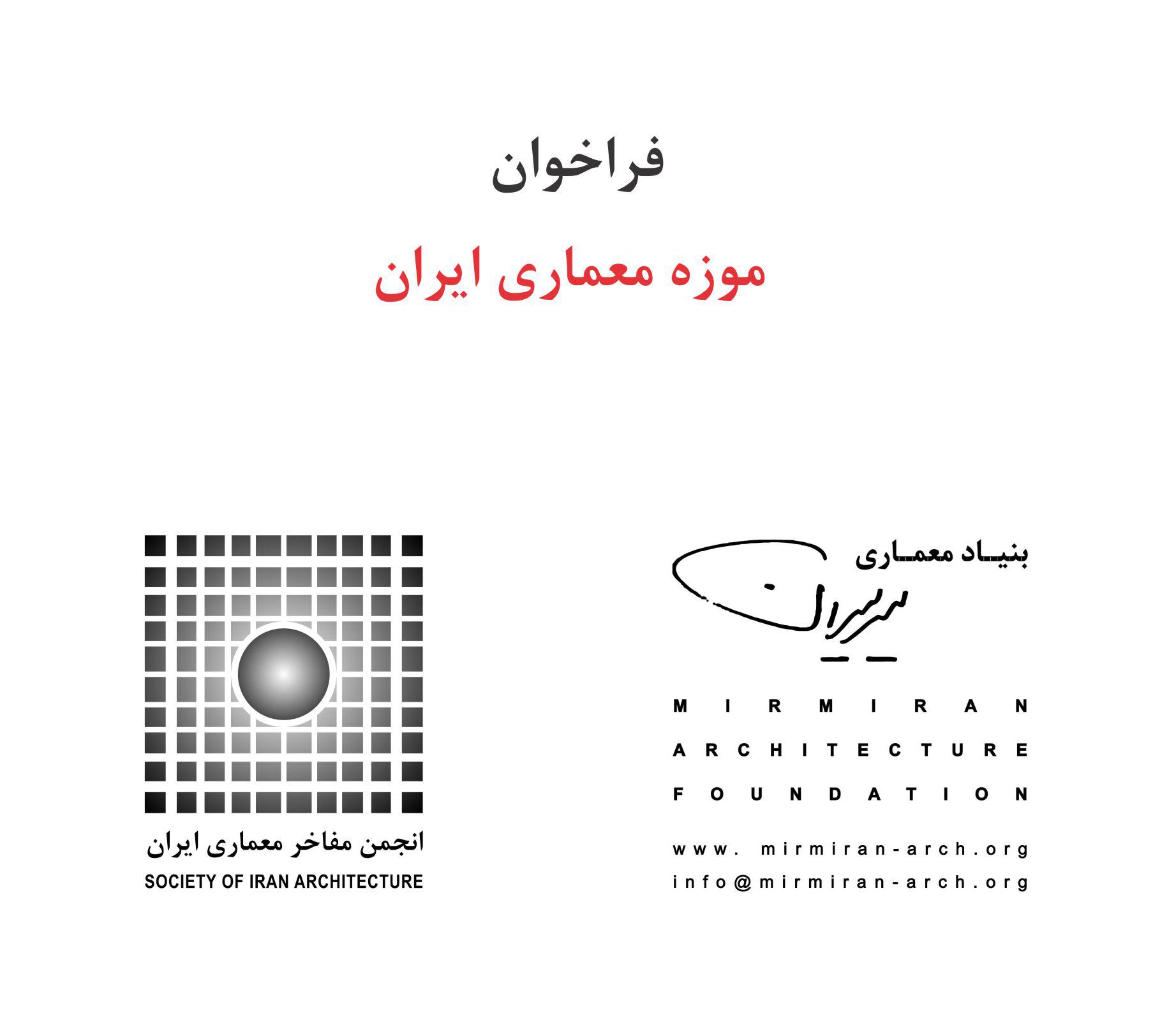فراخوان موزه معماری ایران