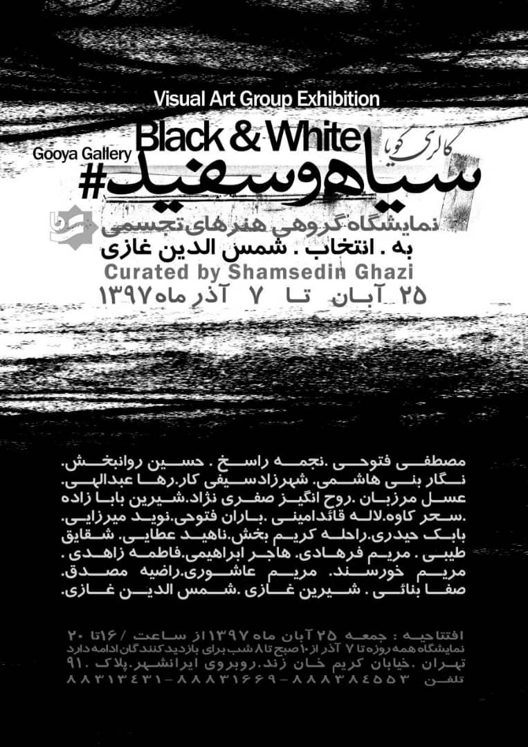 برپایی نمایشگاهی گروهی به انتخاب شمس الدین غازی