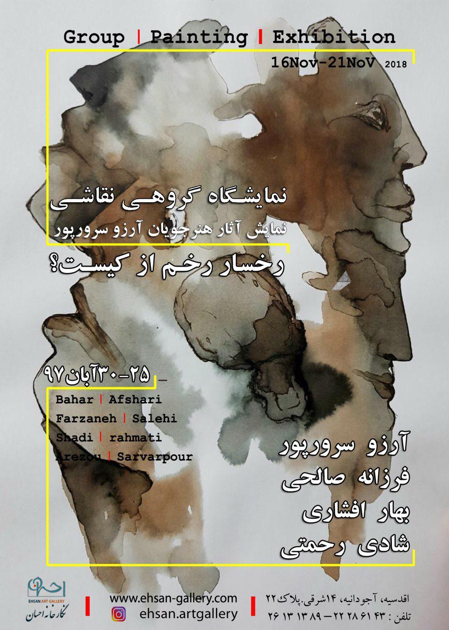 """""""رخسار رخم از کیست؟""""؛ نمایشگاه گروهی نقاشی در گالری احسان"""