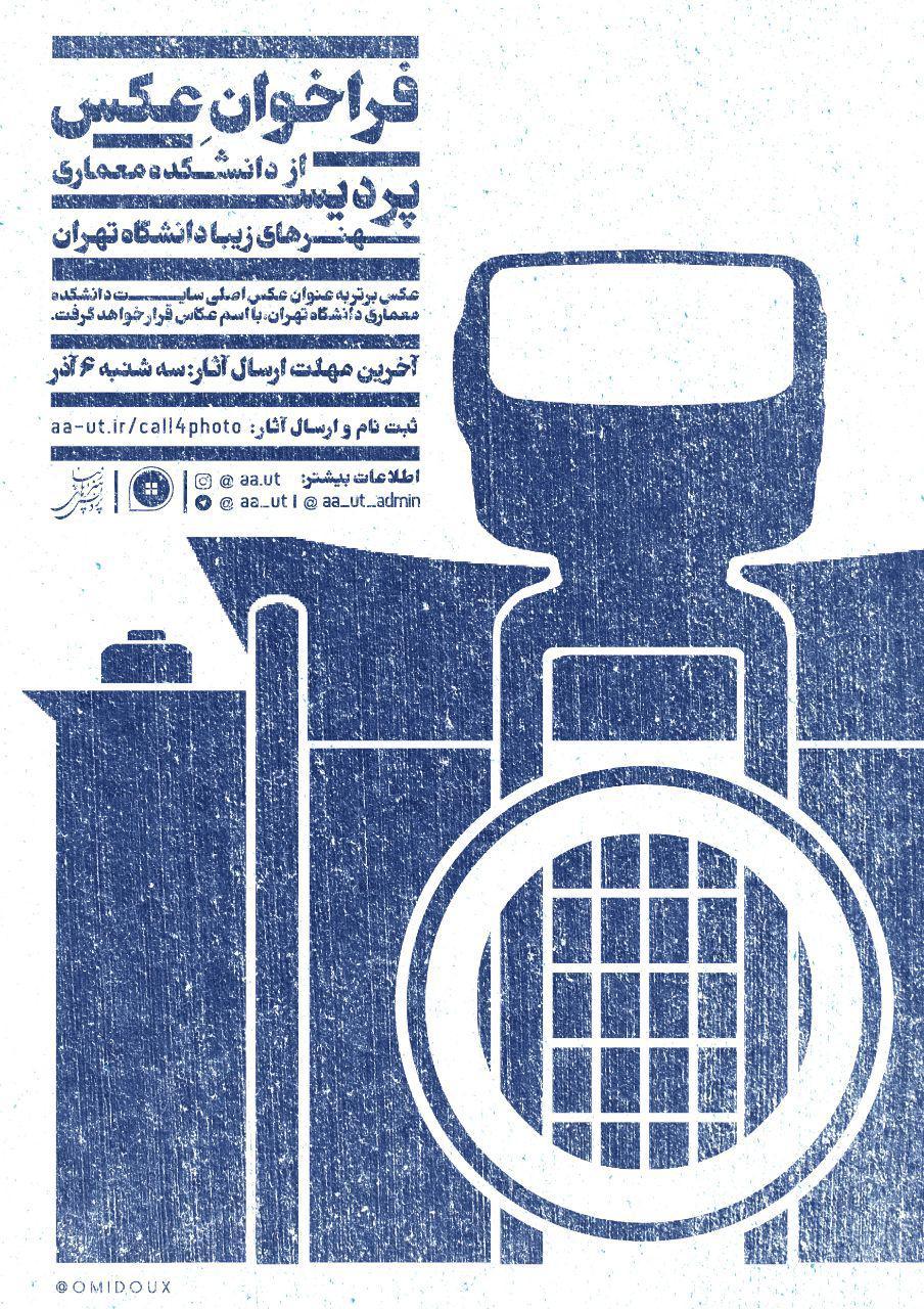 فراخوان عکس از دانشکده معماری پردیس هنرهای زیبای دانشگاه تهران